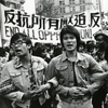 Peter Yew/Police Brutality Protests, 1975 | Zinn Education Project: Teaching People's History